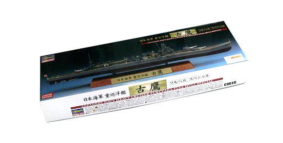 Hasegawa Military Model 1/700 War Ship JAP. Cruiser FURUTAKA CH115 43165 H0005