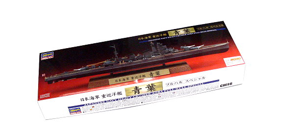Hasegawa Military Model 1/700 War Ship JAP. Cruiser AOBA CH116 43166 H0006