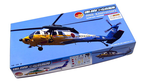 FUJIMI Helicopter Model 1/72 UH-60J Komatsu Rescue Scale Hobby 72173 H2173