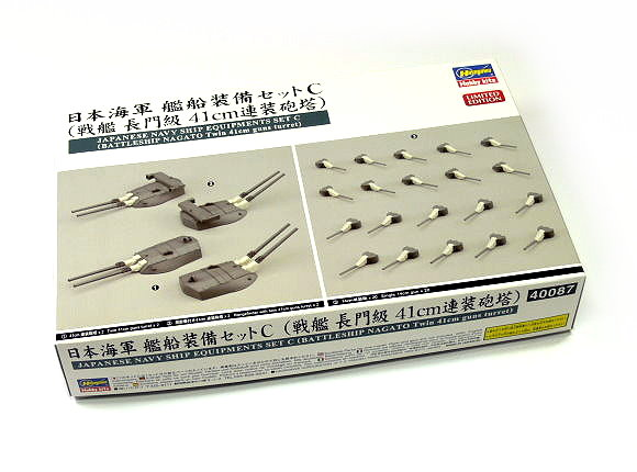 Hasegawa Military Model 1/350 War Ship JAP Navy Equipments Set C 40087 H0087