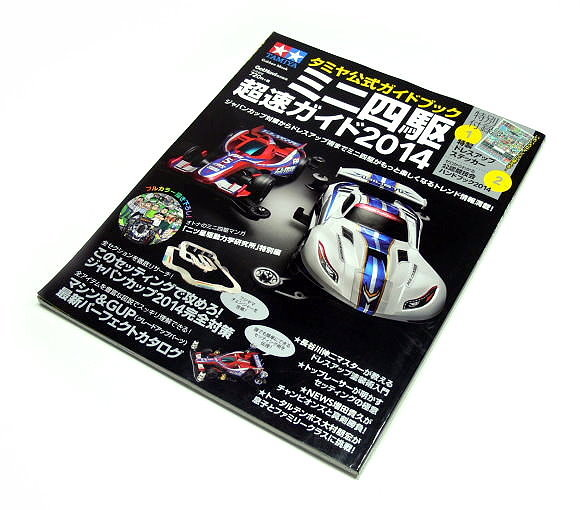Tamiya RC Model Mini 4WD Guide 2014 63486