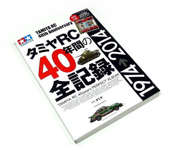 Tamiya RC Model 40 Years Perfect Album 63488