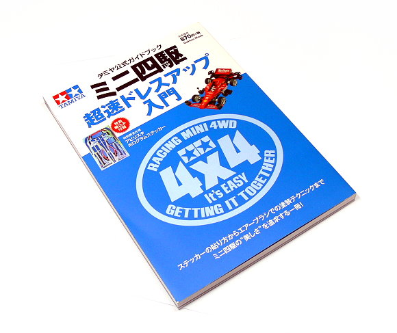 Tamiya RC Model 4WD Basic Deco Guide (Japanese) 63490