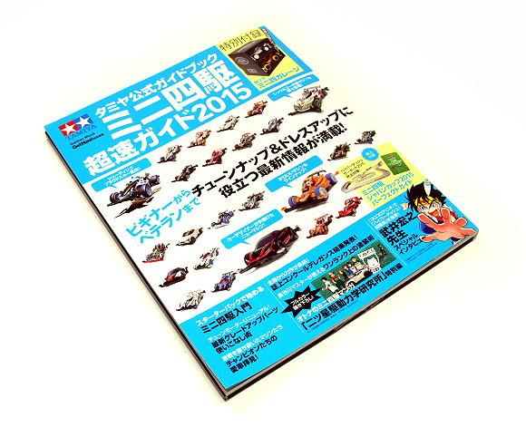Tamiya RC Model Mini 4WD Guide 2015 (Japanese) 63611