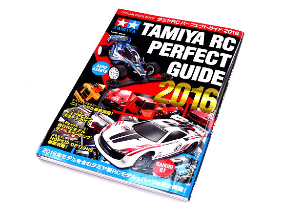 Tamiya RC Model Perfect Guide 2016 (Japanese) 63628