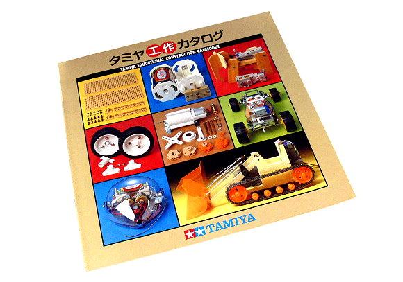 Tamiya RC Model Educational Construction Catalogue (Japanese) 64278